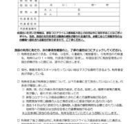 03 利用者確認表(貸切使用)のサムネイル