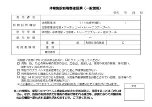 ②利用者確認表(一般)のサムネイル