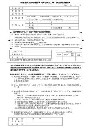 体育施設利用者確認票(貸切使用) 兼 使用受付確認票のサムネイル