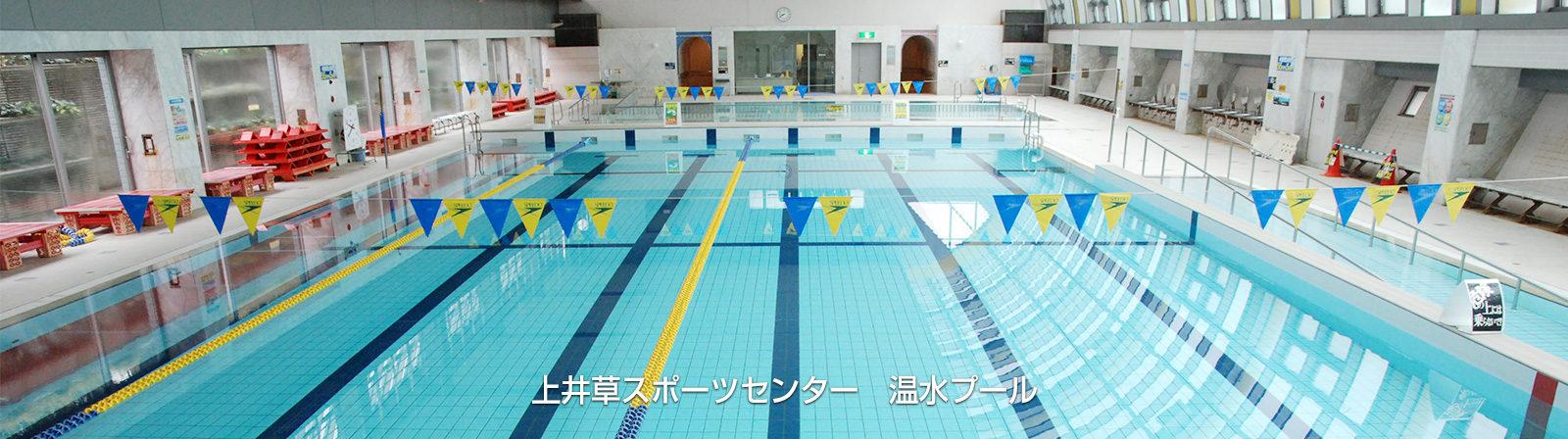 上井草スポーツセンター 温水プール