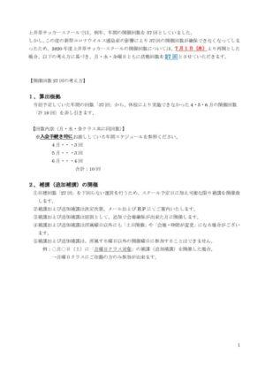2020年度上井草サッカースクール開催回数および休会ルールについて(6月時点) 0618修正のサムネイル