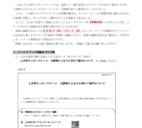 【H.P掲載用】メールアドレスご登録に関するお願い20  0619修正のサムネイル