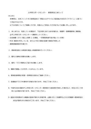 上井草スポーツセンター教室事前同時事項のサムネイル