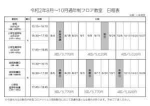 通年日程表のサムネイル