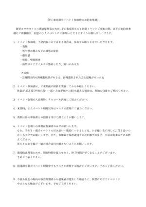 FC東京担当イベント参加時のお約束事項 0720 森川修正のサムネイル