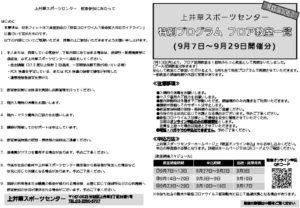 特別プログラム(定期フロア)9.7~のサムネイル