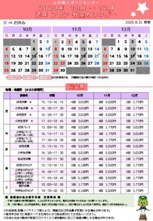 2020年通年フロア日程表(10月~12月)のサムネイル