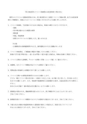 【妙】FC東京担当イベント参加時のお約束事項 0821 柏木のサムネイル