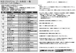 特別プログラム(プール)9.23~のサムネイル