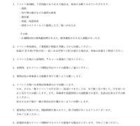 FC東京担当イベント参加時のお約束事項のサムネイル