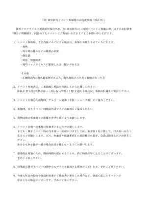 【妙】FC東京担当イベント参加時のお約束事項のサムネイル