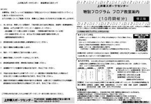 特別プログラム(定期フロア)10月修正版のサムネイル