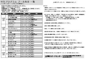 特別プログラム(プール2)10.16~10.29のサムネイル
