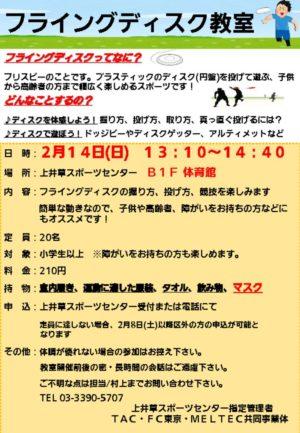 フライングディスク教室POP by村上のサムネイル