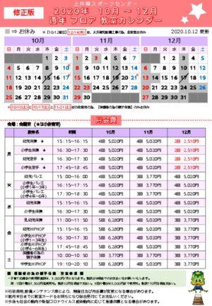 【修正版】2020年通年フロア日程表(10月~12月)のサムネイル