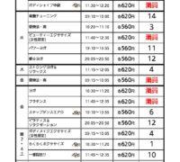 特別教室申込率(11月分)のサムネイル