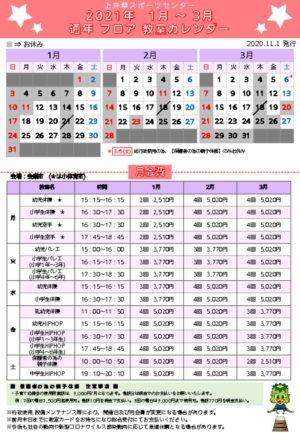 2020年度通年フロア日程表(1月~3月)のサムネイル