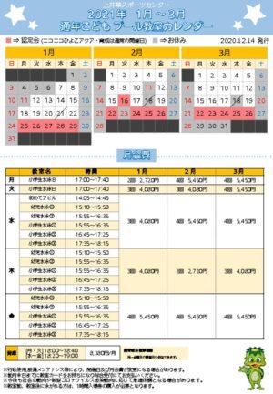 2020年通年こどもプール日程表(1月~3月)のサムネイル
