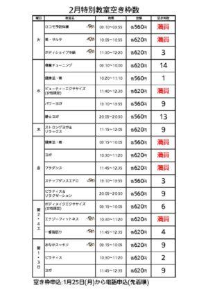 特別教室申込率(2月分)のサムネイル