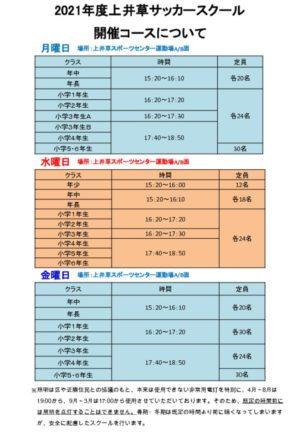 2021年度上井草サッカースクール 開催コースについて 20210201柏木修正のサムネイル