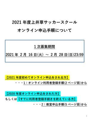 オンライン申込手順について FC東京用 20210202森川修正のサムネイル