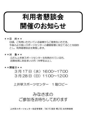 ★2年度告知ポスター(上井草)採用のサムネイル