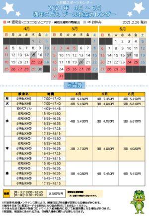 2021年通年こどもプール日程表(4月~6月)のサムネイル