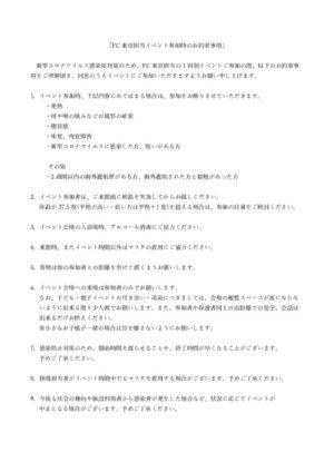 FC東京担当イベント参加時のお約束事項 20210414 森川修正のサムネイル