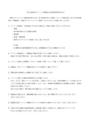 (妙)FC東京担当イベント参加時のお約束事項 20210414 森川修正のサムネイル