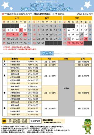 2021年通年こどもプール日程表(7月~9月)のサムネイル