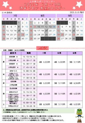 2021年度通年フロア日程表(7月~9月)のサムネイル