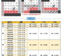 2021年通年こどもプール日程表(10月~12月)のサムネイル