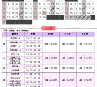2021年度通年フロア日程表(10月~12月)のサムネイル