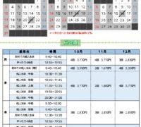 2021年度通年成人プール日程表(10月~12月)のサムネイル