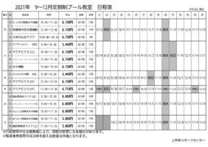 2021年度9-12月 プール定期教室日程表のサムネイル