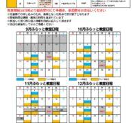 上井草9-12月ふらっと教室についてのサムネイル