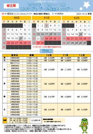 2021年通年こどもプール日程表(10月~12月)V2のサムネイル