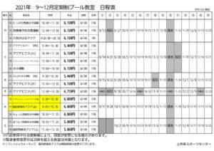 2021年度9-12月 定期教室日程表2のサムネイル