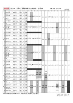2021年度9-12月 定期教室日程表のサムネイル