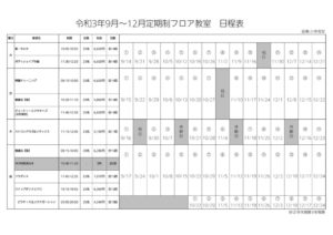 ②★R3日程表のサムネイル